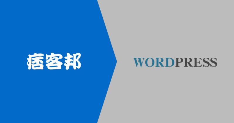 痞客邦搬家至WordPress自己來